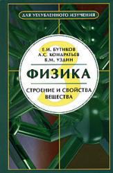 Физика - в 3-ех книгах - книга 3 - Бутиков Е.И., Кондратьев А.С.
