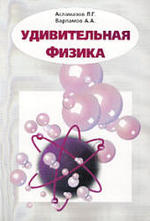 Удивительная физика - 2002 - Асламазов Л.Г. Варламов А.А.