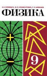 Физика - Учебник для 9 класса - Буховцев Б.Б., Климонтович Ю.Л., Мякишев Г.Я.
