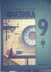 Физика - 9 класс - Кикоин И.К., Кикоин А.К.