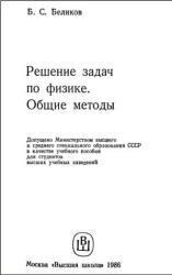 Решение задач по физике. Общие методы - Беликов Б.С.