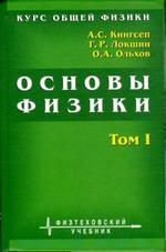 Основы физики - Курс общей физики - Том 1 - Кингсеп А.С. Локшин Г.Р. Ольхов О.А.