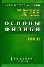 Основы физики - Курс общей физики - Том 2 - Белонучкин В.Е. Заикин Д.А. Ципенюк Ю.М.