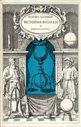 История физики - Марио Льоцци