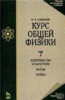 Курс общей физики - том 2 - Электричество и магнетизм, волны, оптика - Савельев И.В.