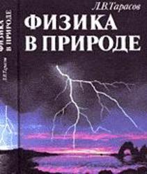 Физика в природе - Тарасов Л.В.