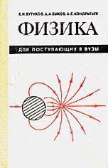 Физика для поступающих в ВУЗы - Бутиков Е.И., Быков А.Л., Кондратьев А.С.