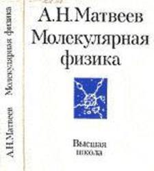 Молекулярная физика - Матвеев А.Н.