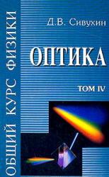 Общий курс физики - в 5 томах - Том IV - Оптика - Сивухин Д.В.