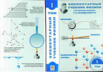 Элементарный учебник физики - Том 1 - Ландсберг Г.С.