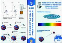 Элементарный учебник физики - Том 3 - Ландсберг Г.С.