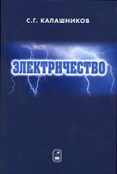 Электричество - Калашников С.Г.