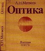Оптика - Матвеев А.Н.