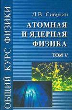 Общий курс физики - Том 5 - Атомная и ядерная физика - Сивухин Д.В.