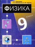 Физика - 9 класс - Учебник - Пурышева Н.С. Важеевская Н.Е. Чаругин В.М.