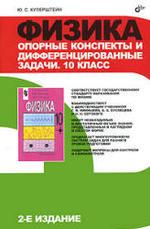 Физика - Опорные конспекты и дифференцированные задачи - 10 класс - Куперштейн Ю.С.