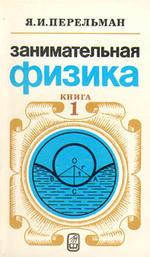Занимательная физика - Книга 1- Перельман Я.И.