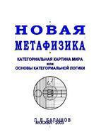 Новая метафизика - Категориальная картина мира или Основы категориальной логики - Балашов Л.Е.