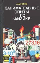 Занимательные опыты по физике - 6-7 класс - Горев Л.А.