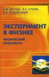 Экспериментальная физика - Шутов В.И., Сухов В.Г., Подлесный Д.В. - 2005
