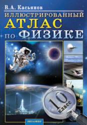 Иллюстрировынный Атлас по физике. 10 класс. Касьянов В.А. 2010