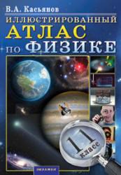 Иллюстрировынный Атлас по физике. 11 класс. Касьянов В.А. 2010