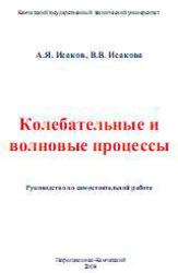 Колебательные и волновые процессы. Исаков А.Я., Исакова В.В. 2008