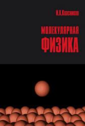 Молекулярная физика. Квасников И.А. 2009