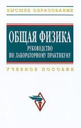 Общая физика. Руководство по лабораторному практикуму. Крынецкий И.Б., Струков Б.А. 2008