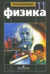 Физика. 11 класс. Учебник. Мякишев Г.Я., Буховцев Б.Б., Чаругин В.М. 2010