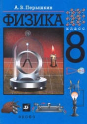 Физика. 8 класс. Учебник. Перышкин А.В. 2010