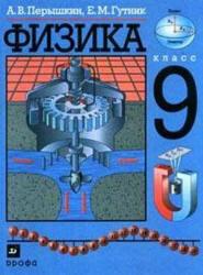 Физика. 9 класс. Учебник. Перышкин А.В., Гутник Е.М. 2009