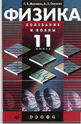 Физика. Колебания и волны. 11 класс. Профильный уровень. Мякишев Г.Я., Синяков А.З. 2010