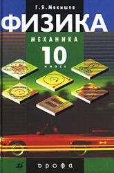 Физика. Механика. 10 класс. Профильный уровень. Мякишев Г.Я. 2010