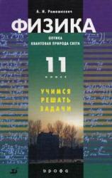 Физика. Оптика. Квантовая природа света. 11 класс. Ромашкевич А.И. 2009