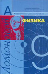 Физика. Учебник. 9 класс. Фадеева А.А., Засов А.В., Киселев Д.Ф. 2009