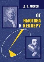 От Ньютона к Кеплеру, Аносов Д.В., 2006