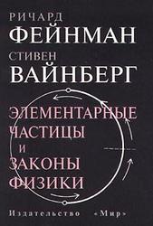 Элементарные частицы и законы физики, Фейнман Р., Вайнберг С., 2000