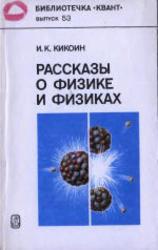 Рассказы о физике и физиках, Кикоин И.К., 1986
