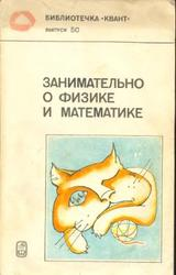 Занимательно о физике и математике, Кротов С.С., Савин А.П., 1987