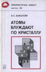 Атомы блуждают по кристаллу, Бокштейн Б.С., 1984