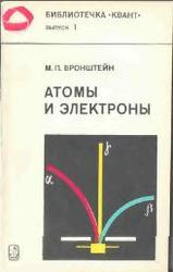 Атомы и Электроны, Бронштейн М.П., 1980