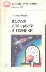 Вакуум для науки и техники, Ашкинази Л.А., 1987