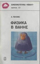 Физика в ванне, Рачлис Х., 1986