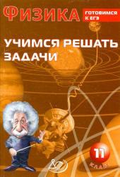 Физика, 11 класс, Учимся решать задачи, Лукьянова А.В., 2011