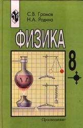 Физика, Учебник, 8 класс, Громов С.В., Родина Н.А., 2002