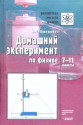 Домашний эксперимент по физике, 7-11 класс, Ковтунович М.Г., 2007
