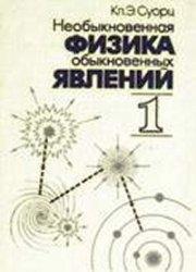 Необыкновенная физика обыкновенных явлений, Том 1, Суорц Кл.Э., 1986