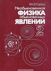 Необыкновенная физика обыкновенных явлений, Том 2, Суорц Кл.Э., 1987