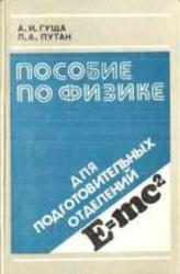 Пособие по физике для подготовительных отделений, Гуща А.И., Путан Л.А., 1984